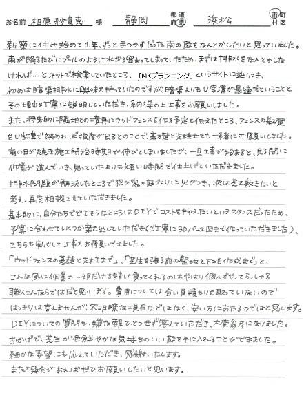 aiharasama-koe