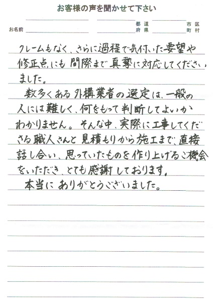 yokohamashi-takahashisama2