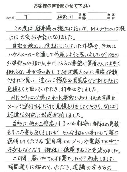 yokohamashi-takahashisama1