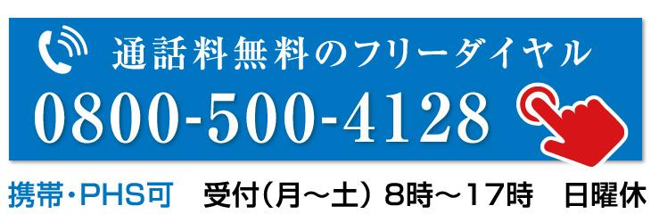 フリーダイヤル08005004128